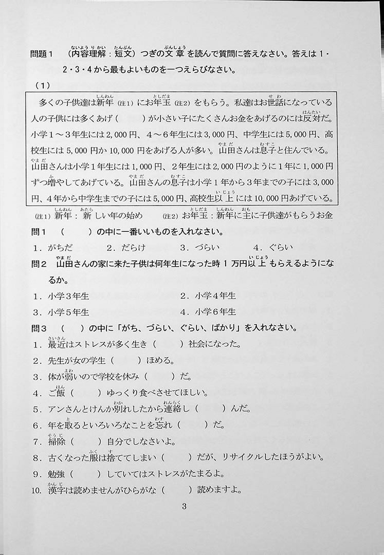 55 Reading Comprehension Tests for JLPT N3 Page 3