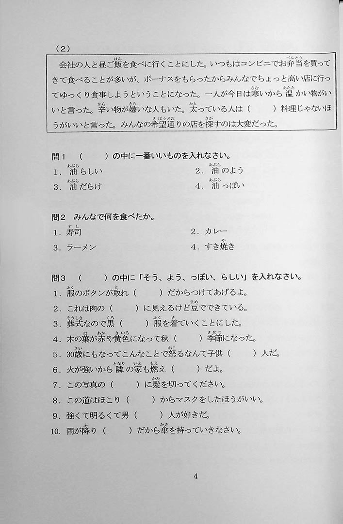 55 Reading Comprehension Tests for JLPT N3 Page 4
