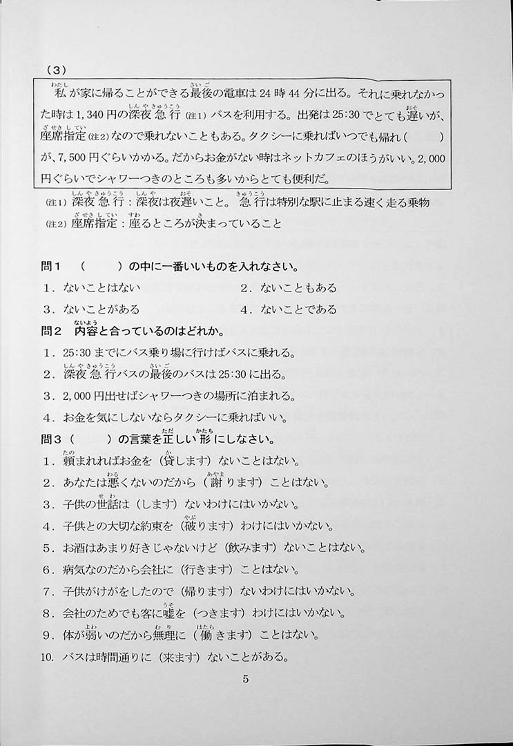 55 Reading Comprehension Tests for JLPT N3 Page 5