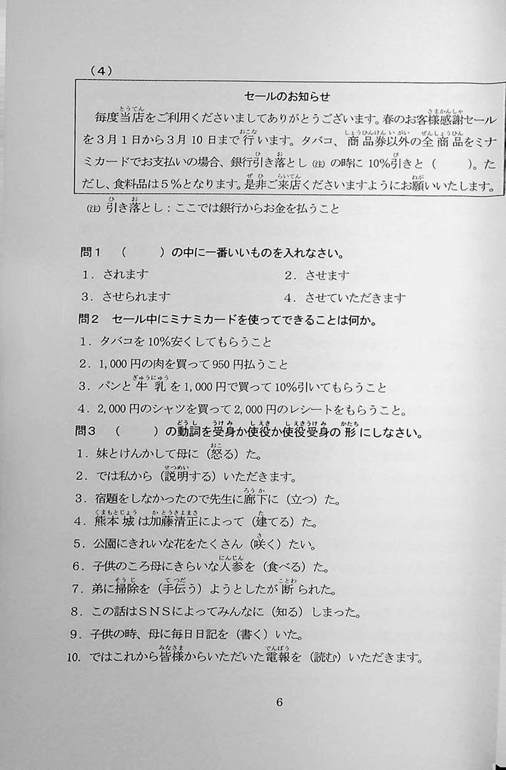 55 Reading Comprehension Tests for JLPT N3 Page 6