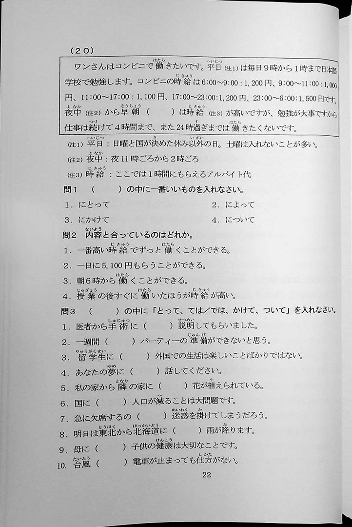 55 Reading Comprehension Tests for JLPT N3 Page 22