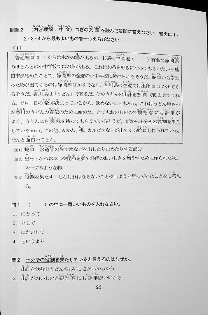 55 Reading Comprehension Tests for JLPT N3 Page 23