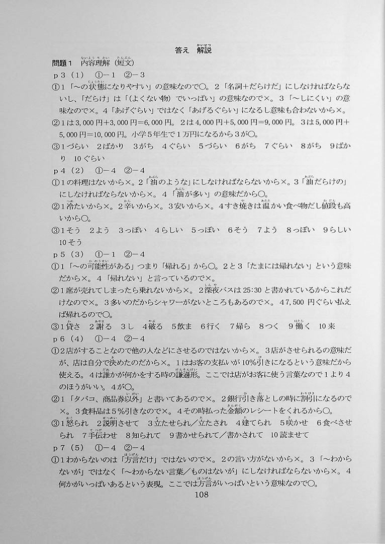 55 Reading Comprehension Tests for JLPT N3 Page 108