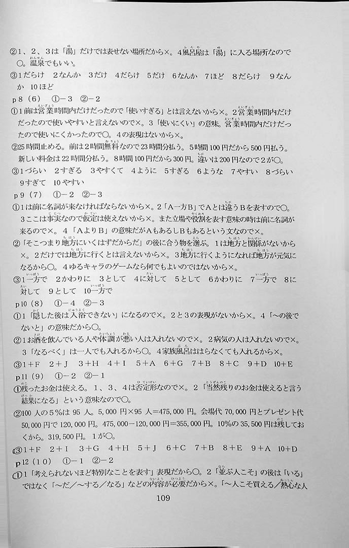 55 Reading Comprehension Tests for JLPT N3 Page 109