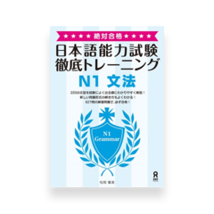 JLPT N1 Thorough Training Complete Set