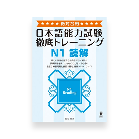 JLPT N1 Reading Thorough Training