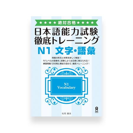 JLPT N1 Vocabulary Thorough Training