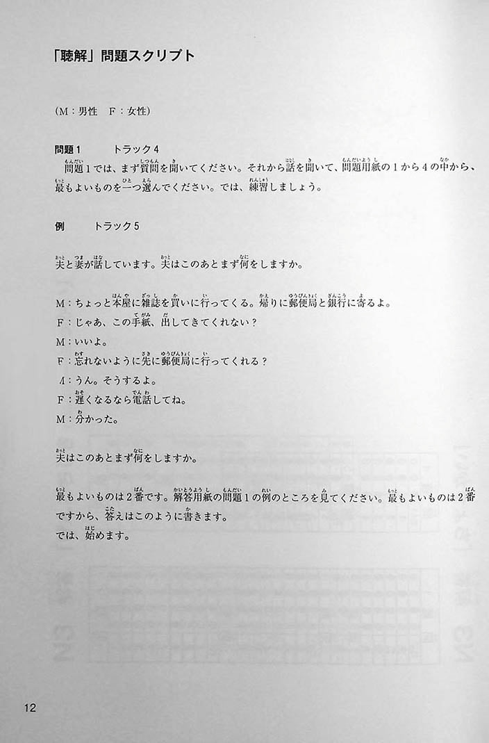 JAPANESE LANGUAGE PROFICIENCY TEST N3 MOCK TEST VOLUME 1 Page 12