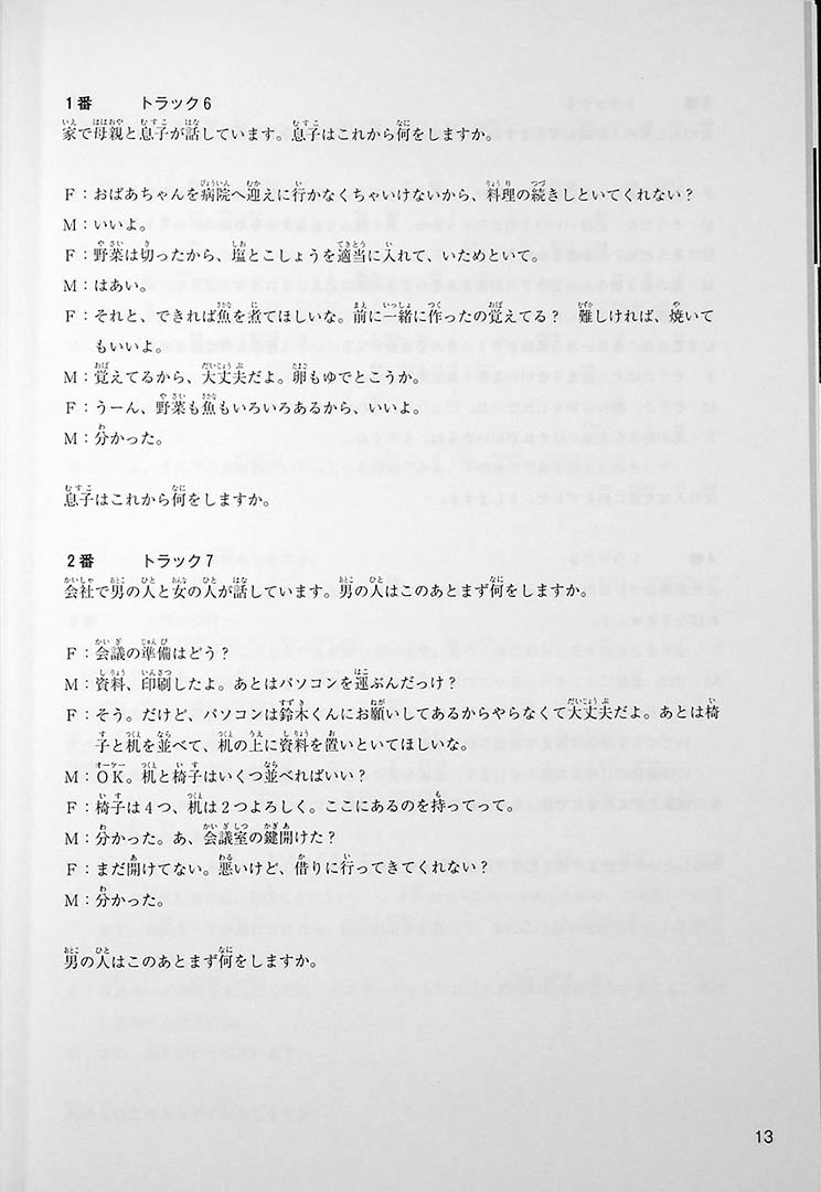 JAPANESE LANGUAGE PROFICIENCY TEST N3 MOCK TEST VOLUME 1 Page 13
