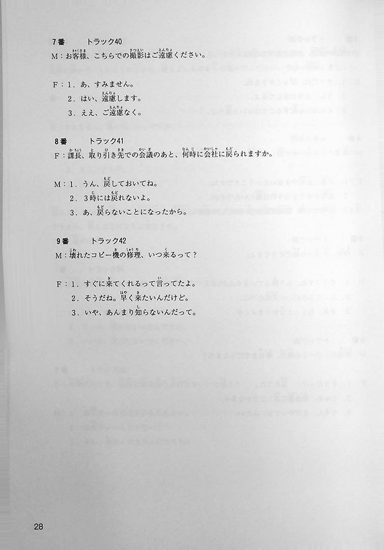JAPANESE LANGUAGE PROFICIENCY TEST N3 MOCK TEST VOLUME 1 Page 28