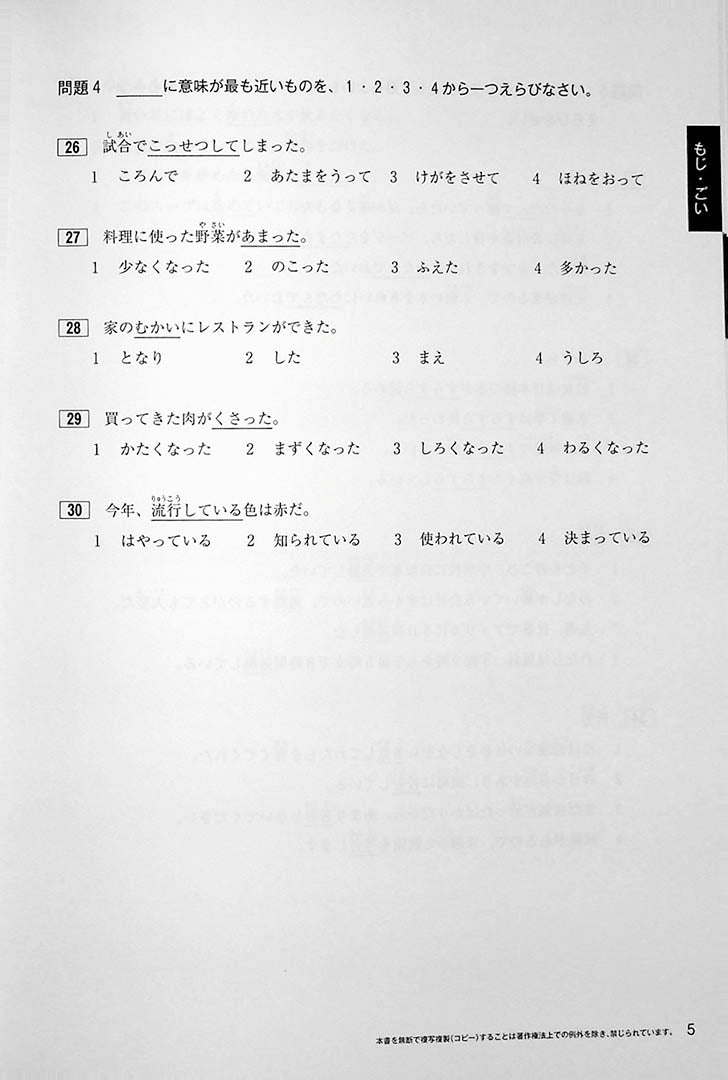 JAPANESE LANGUAGE PROFICIENCY TEST N3 MOCK TEST VOLUME 1 Page 5