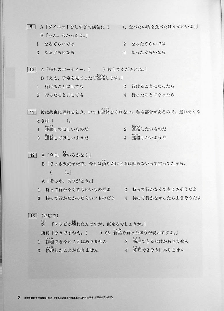JAPANESE LANGUAGE PROFICIENCY TEST N3 MOCK TEST VOLUME 1 Page 2
