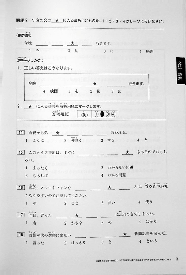JAPANESE LANGUAGE PROFICIENCY TEST N3 MOCK TEST VOLUME 1 Page 3