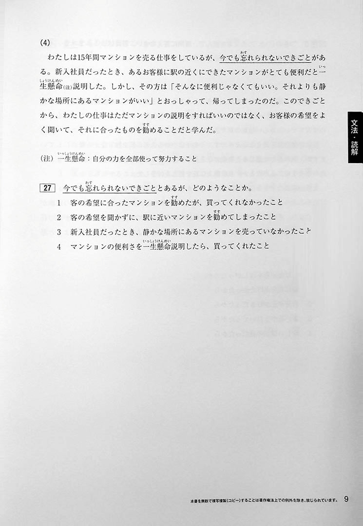 Japanese Language Proficiency Test N3 Mock Test Volume 1