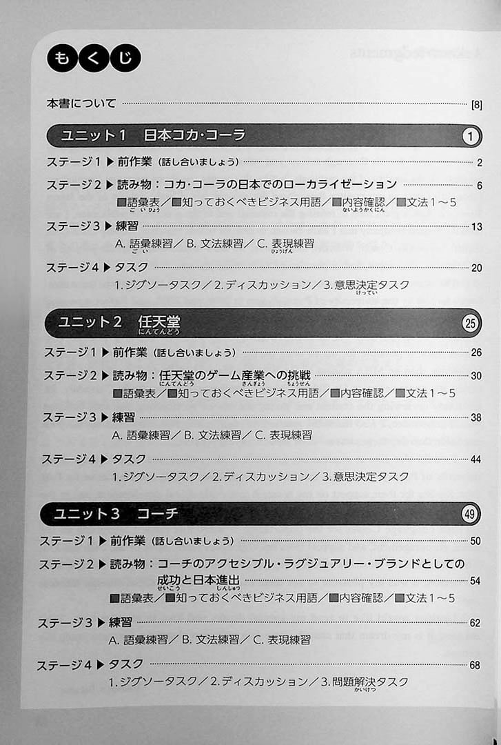Powering Up Your Japanese through Case Studies Page 6