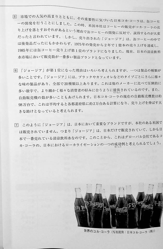 Powering Up Your Japanese through Case Studies Page 10