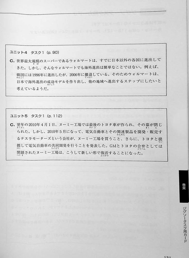Powering Up Your Japanese through Case Studies Page 121