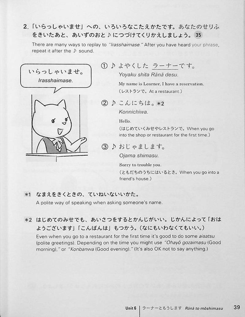 Conversing in Japanese Page 39