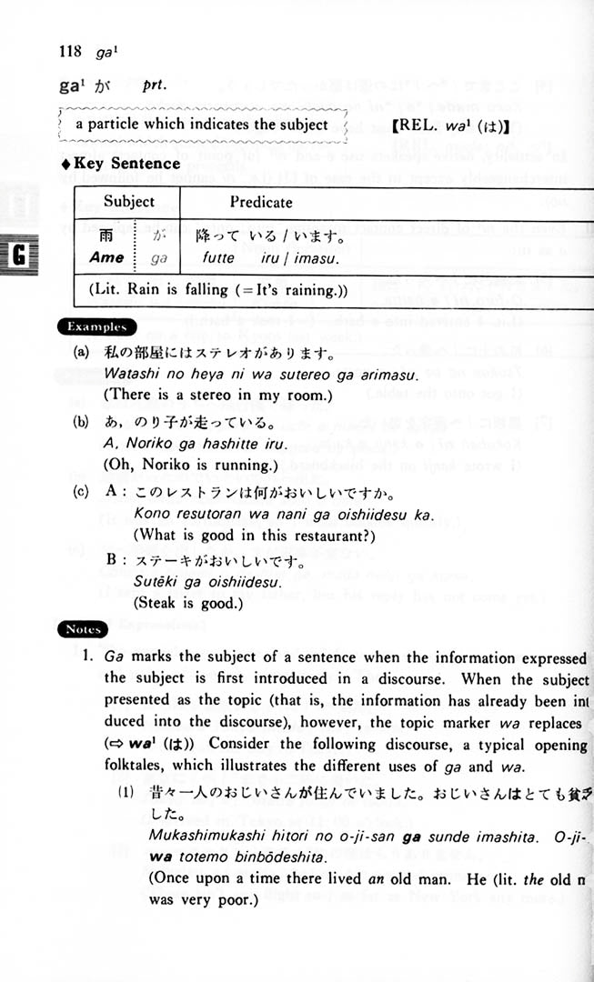 A Dictionary of Basic Japanese Grammar Page 118