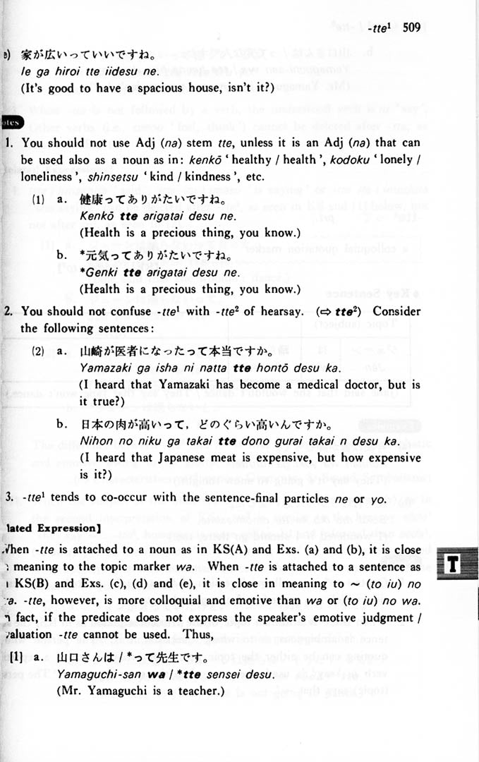 A Dictionary of Basic Japanese Grammar Page 509