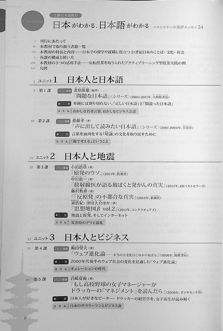 Understanding Japan and Japanese - A Collection of Best Selling Essays Page 2