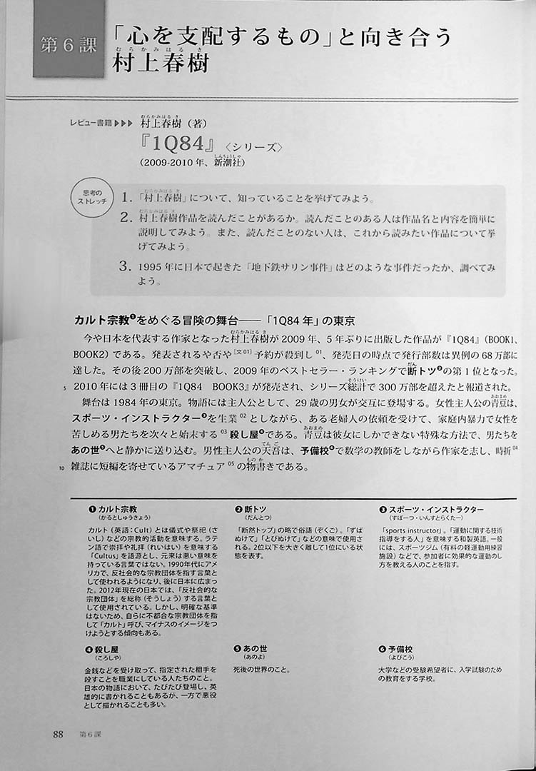 Understanding Japan and Japanese - A Collection of Best Selling Essays Page 88
