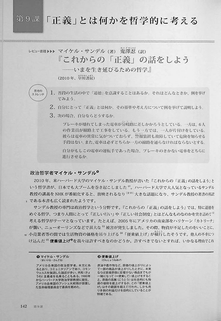 Understanding Japan and Japanese - A Collection of Best Selling Essays Page 142