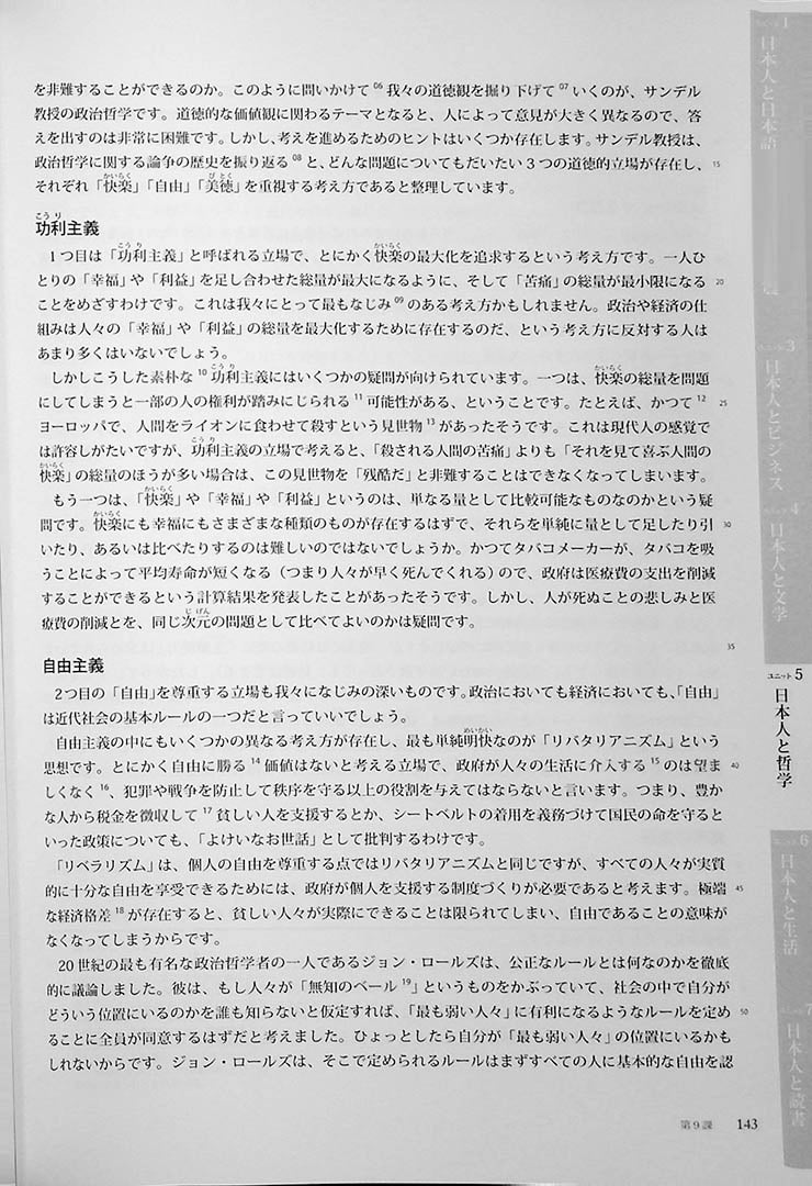 Understanding Japan and Japanese - A Collection of Best Selling Essays Page 143