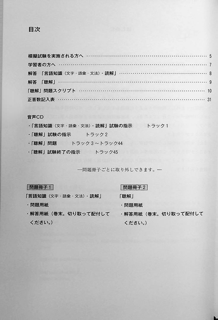 Japanese Language Proficiency Test N2 Mock Test Volume 3 Page 2