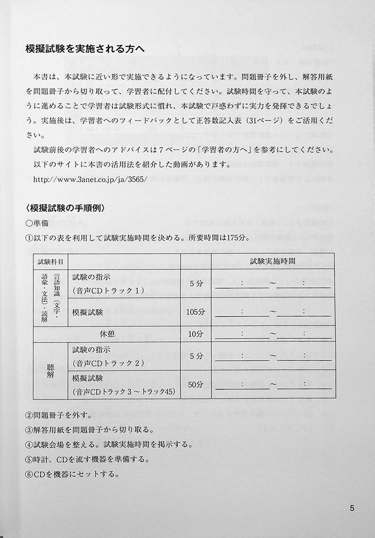 Japanese Language Proficiency Test N2 Mock Test Volume 3 Page 5