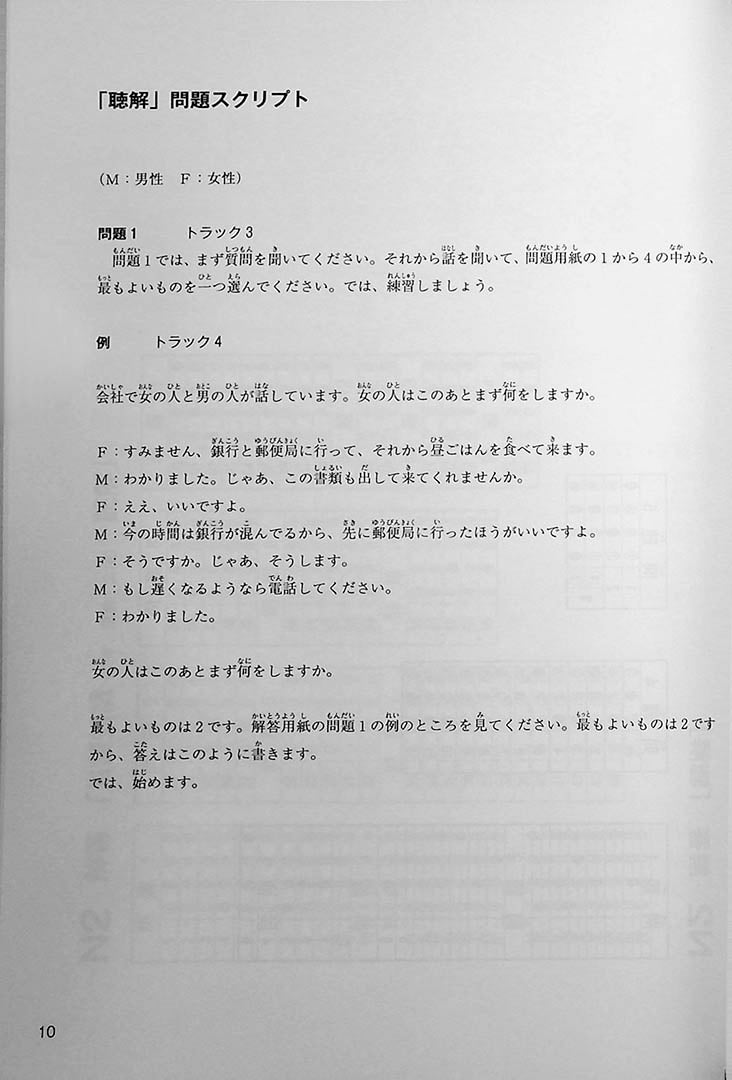 Japanese Language Proficiency Test N2 Mock Test Volume 3 Page 10