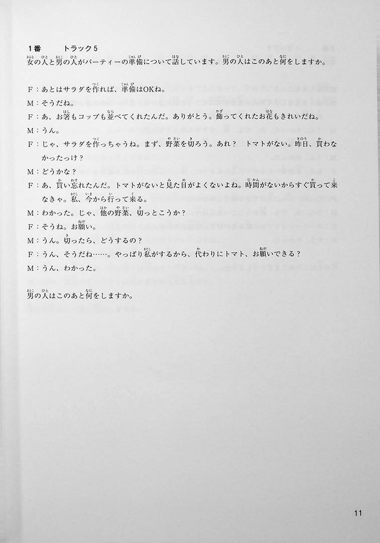 Japanese Language Proficiency Test N2 Mock Test Volume 3 Page 11