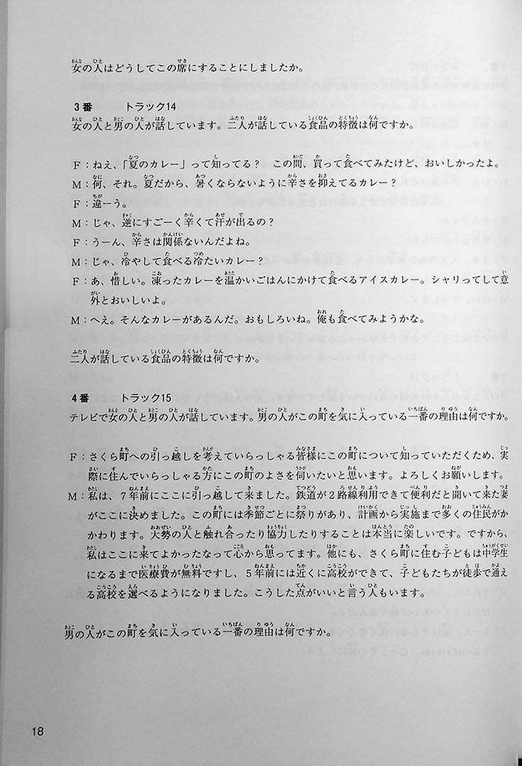 Japanese Language Proficiency Test N2 Mock Test Volume 3 Page 18