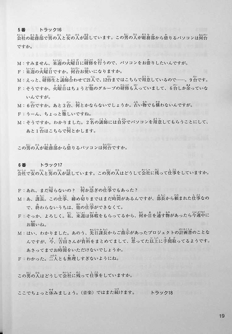 Japanese Language Proficiency Test N2 Mock Test Volume 3 Page 19