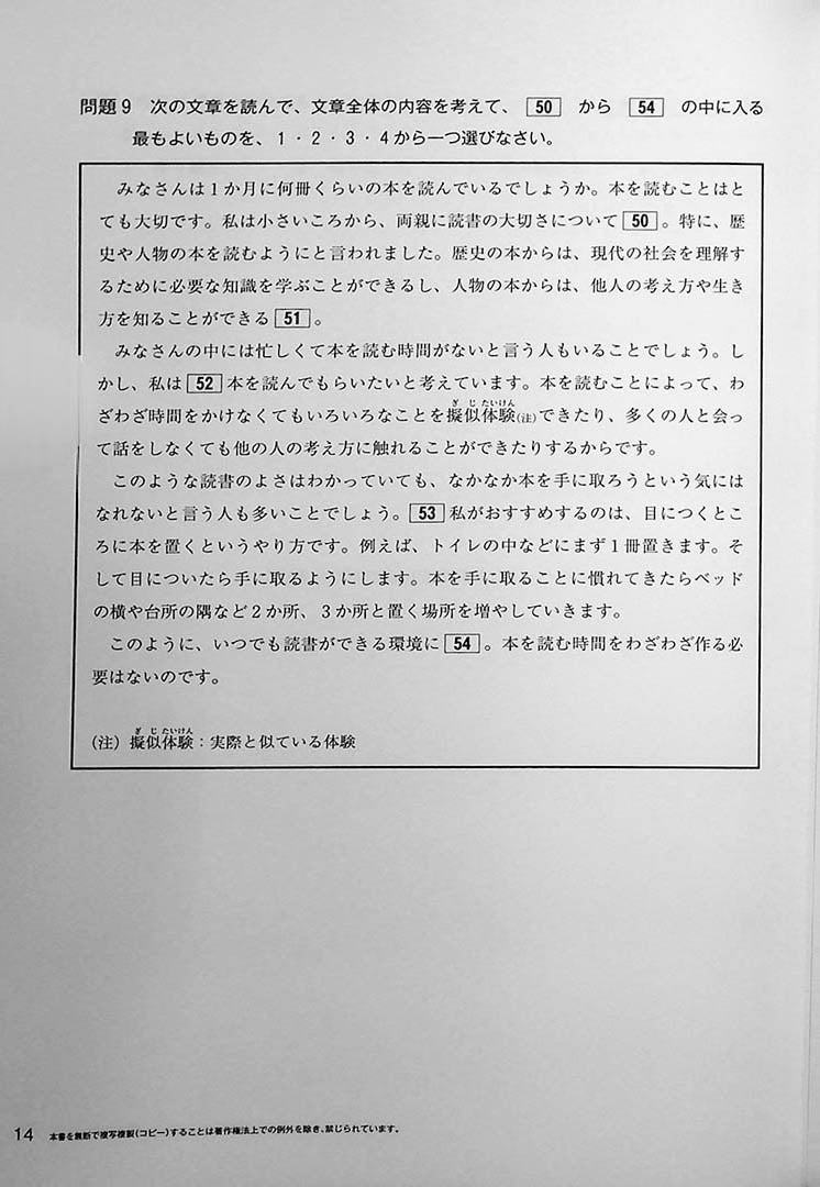 Japanese Language Proficiency Test N2 Mock Test Volume 3 Page 14