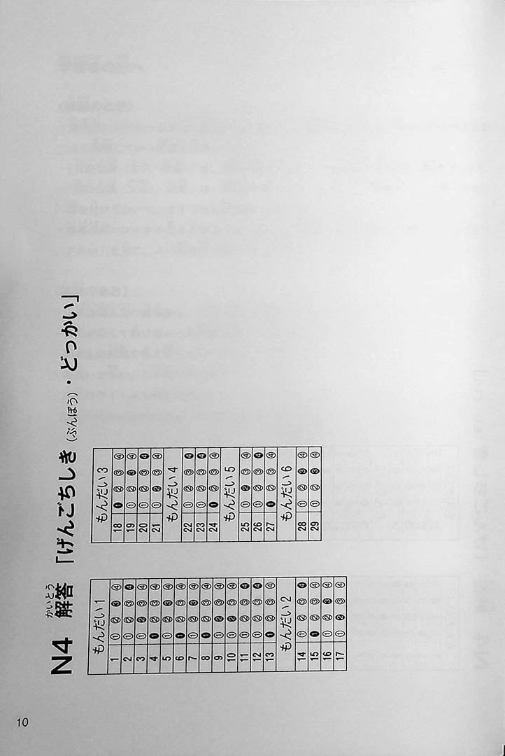 Japanese Language Proficiency Test N4 Mock Test Volume 2