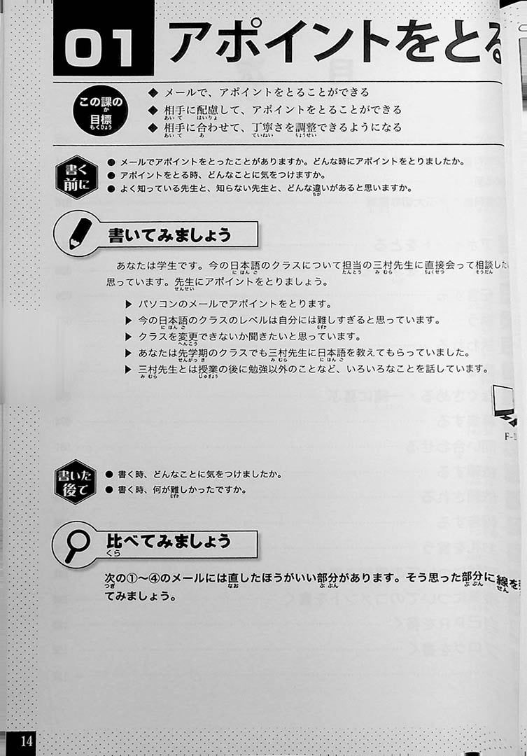 Japanese Writing for Higher Proficiency Page 14
