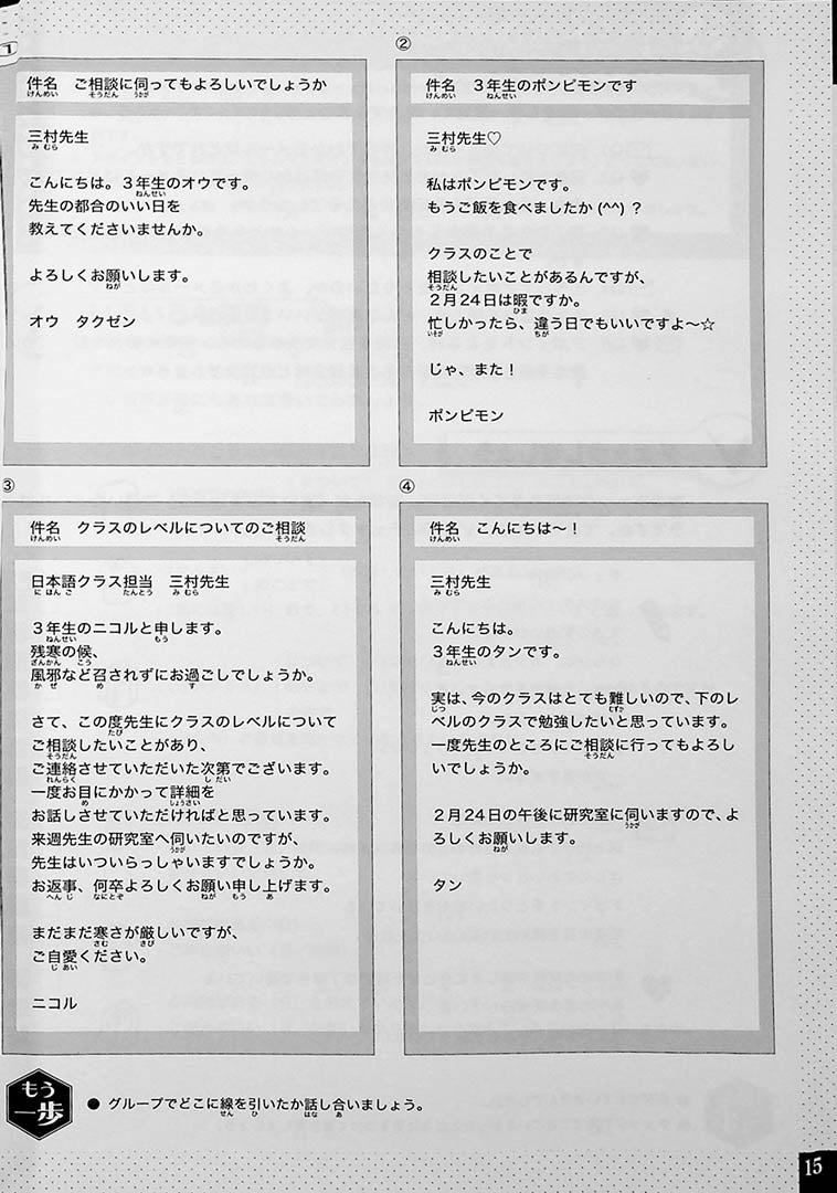 Japanese Writing for Higher Proficiency Page 15