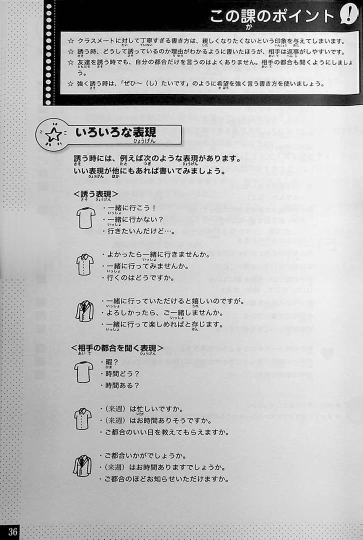 Japanese Writing for Higher Proficiency Page 36