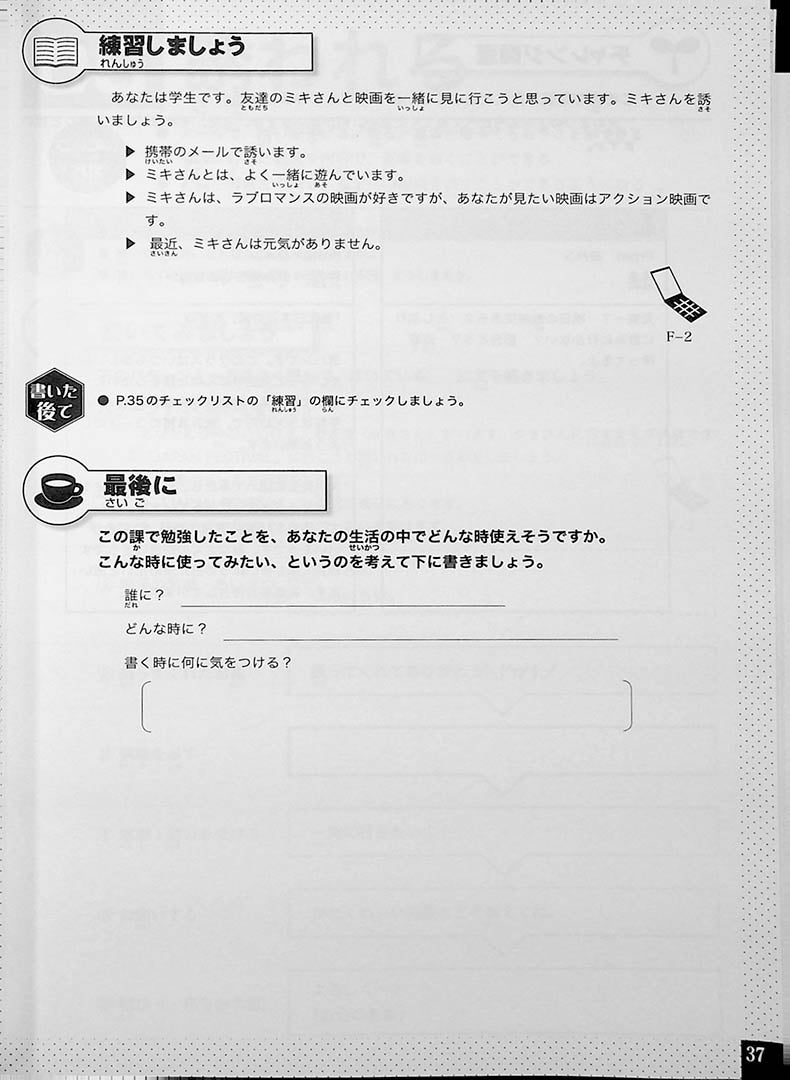 Japanese Writing for Higher Proficiency Page  37