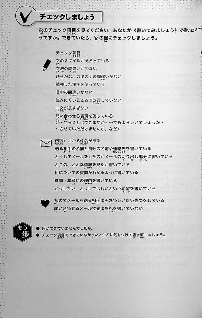 Japanese Writing for Higher Proficiency Page  38