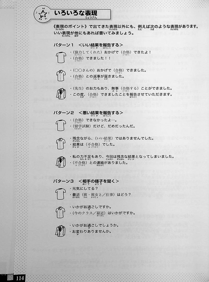 Japanese Writing for Higher Proficiency Page  114