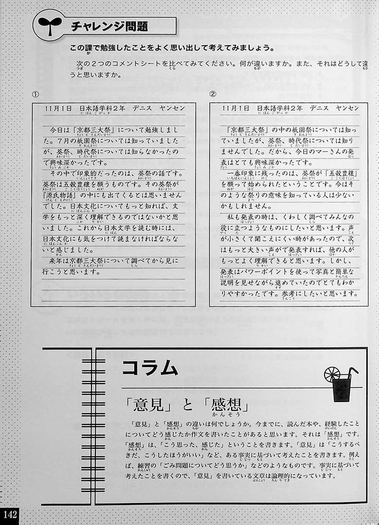 Japanese Writing for Higher Proficiency Page  142