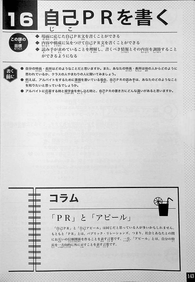 Japanese Writing for Higher Proficiency Page  143