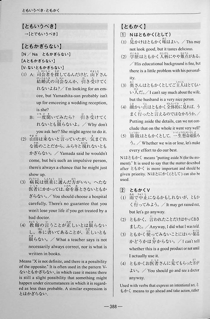 A Handbook of Japanese Grammar Patterns for Teachers and Learners Page  388