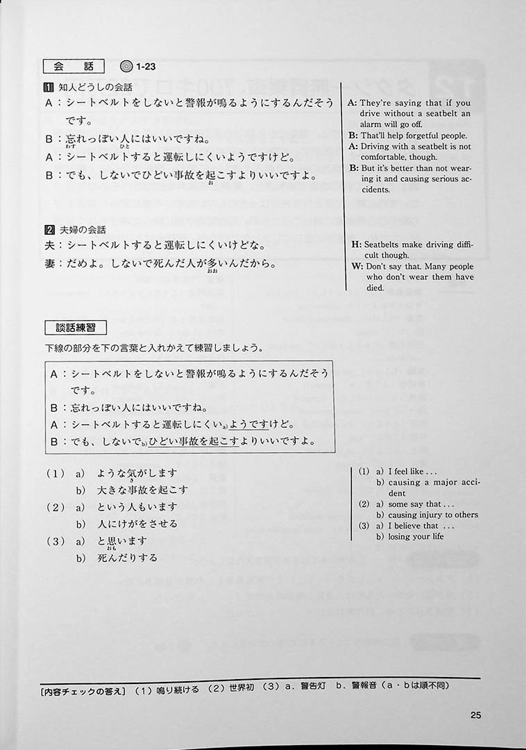 Japanese Through Newspaper Articles Page 25