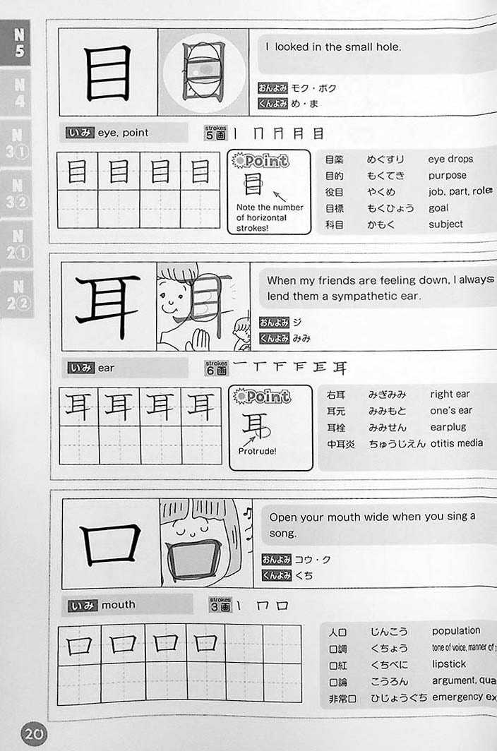 Understanding through pictures 1000 Kanji Page 20
