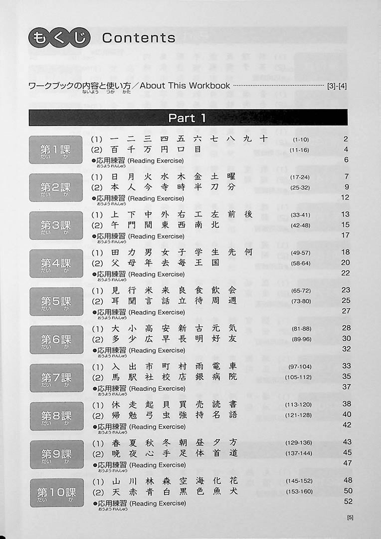 Kanji Look and Learn Workbook Page 5
