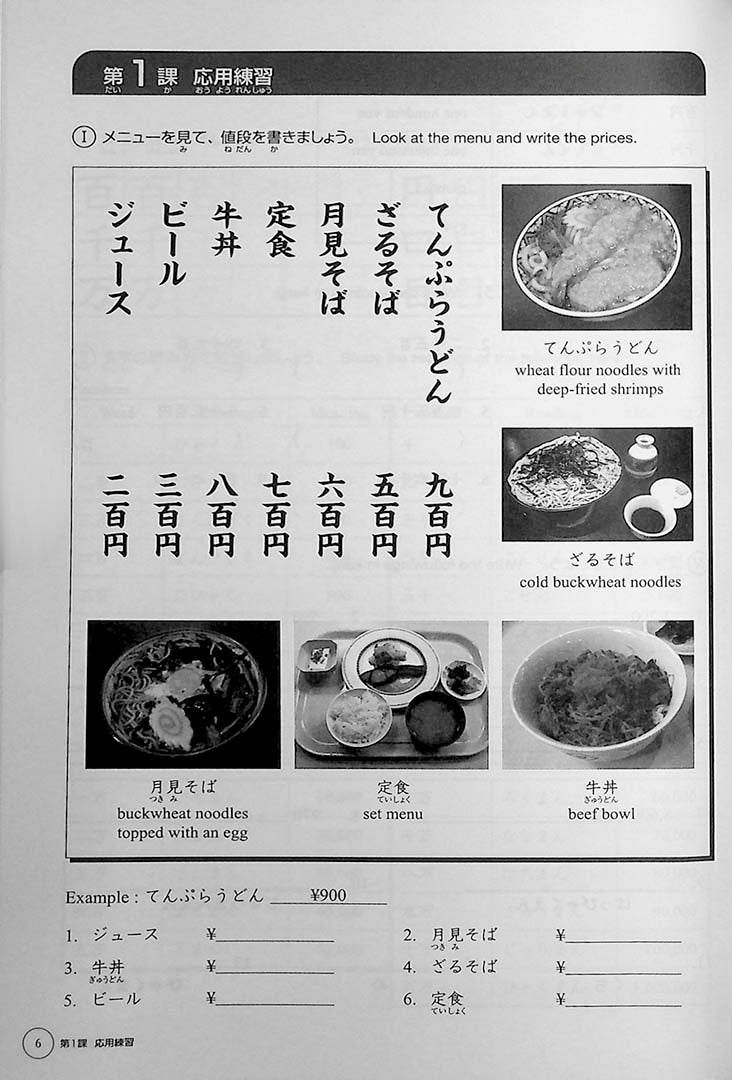 Kanji Look and Learn Workbook Page 6