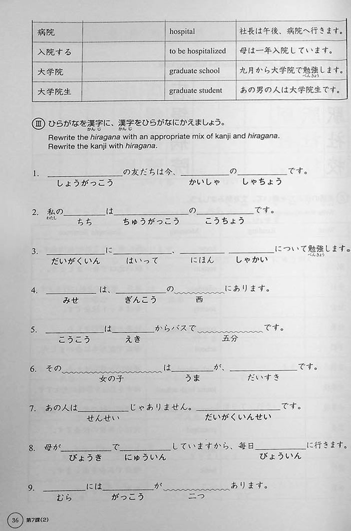 Kanji Look and Learn Workbook Page 36